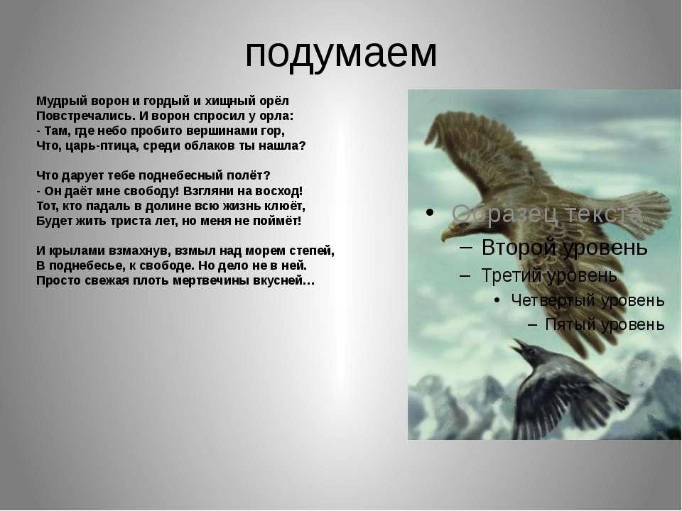 подумаем Мудрый ворон и гордый и хищный орёл Повстречались. И ворон спросил у...