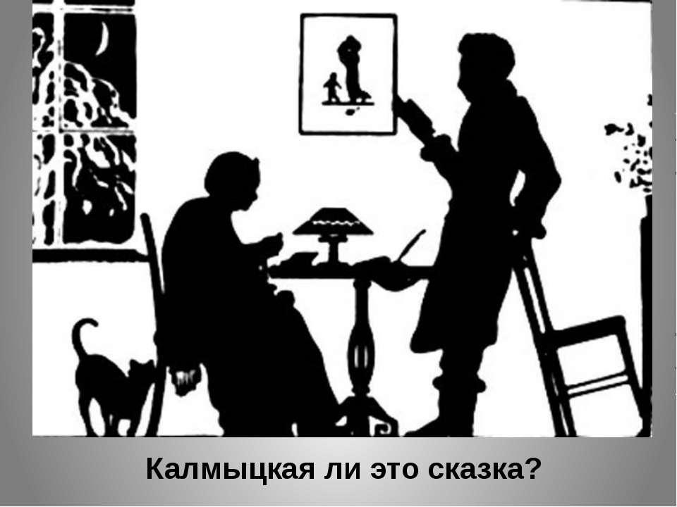 Калмыцкая ли это сказка?