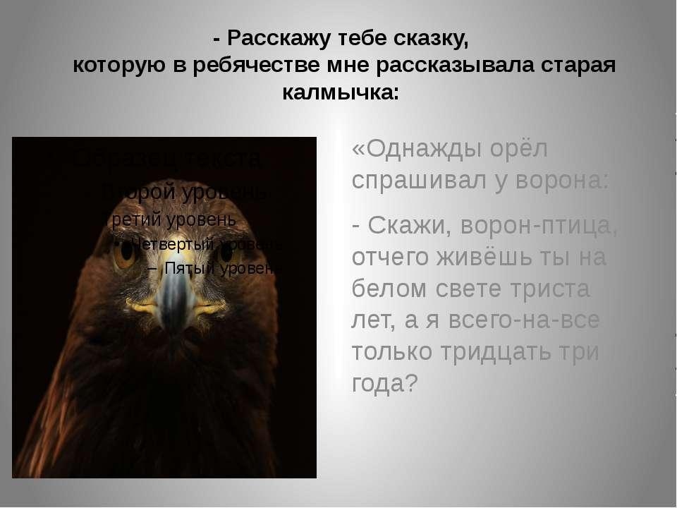 «Однажды орёл спрашивал у ворона: - Скажи, ворон-птица, отчего живёшь ты на б...