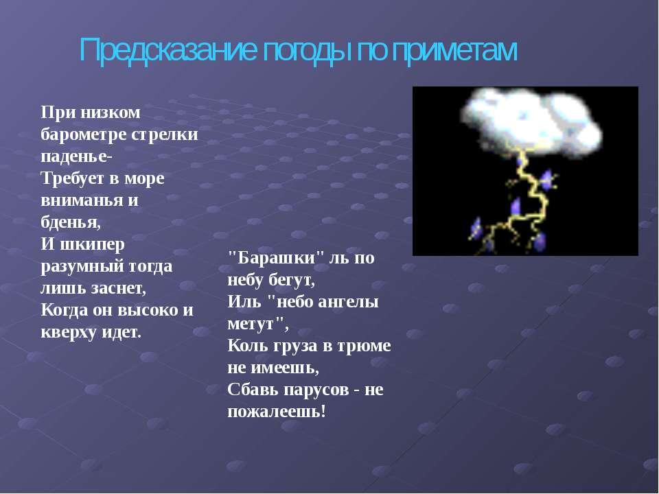 Предсказание погоды по приметам При низком барометре стрелки паденье- Требует...