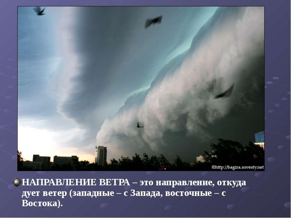 НАПРАВЛЕНИЕ ВЕТРА – это направление, откуда дует ветер (западные – с Запада, ...