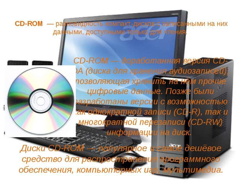 CD-ROM — разновидность компакт-дисков с записанными на них данными, доступны...