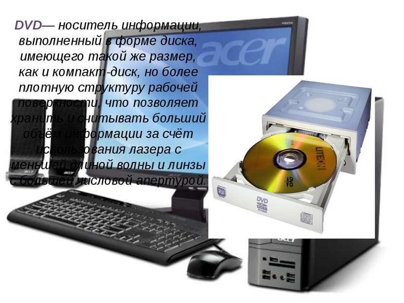 DVD— носитель информации, выполненный в форме диска, имеющего такой же размер...