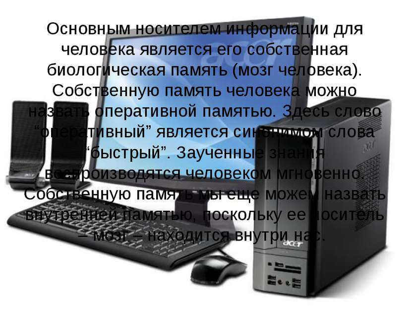 Основным носителем информации для человека является его собственная биологиче...