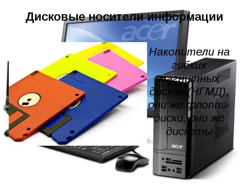 Дисковые носители информации Накопители на гибких магнитных дисках (НГМД), он...