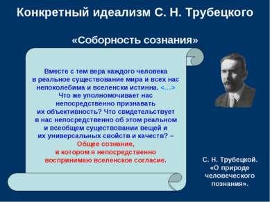 Конкретный идеализм С.Н.Трубецкого «Соборность сознания» Вместе с тем вера ...