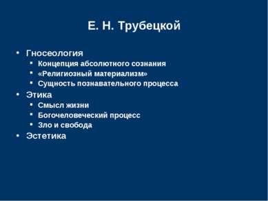 Е.Н.Трубецкой Гносеология Концепция абсолютного сознания «Религиозный матер...