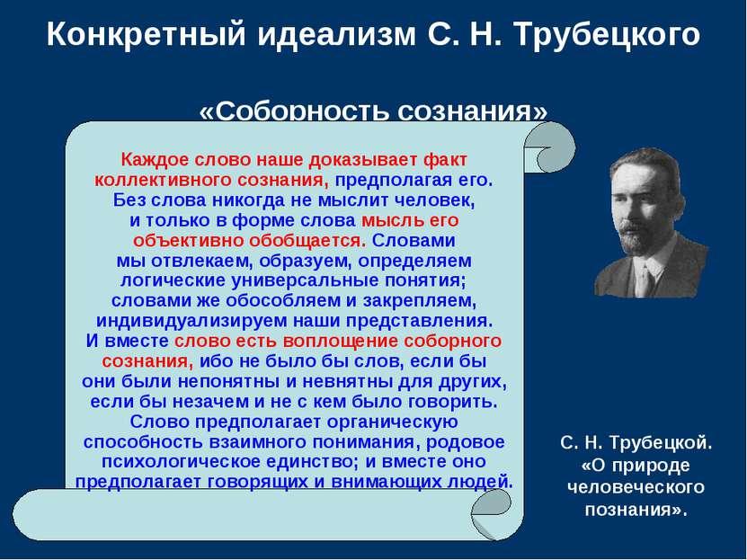Конкретный идеализм С.Н.Трубецкого «Соборность сознания» Каждое слово наше ...