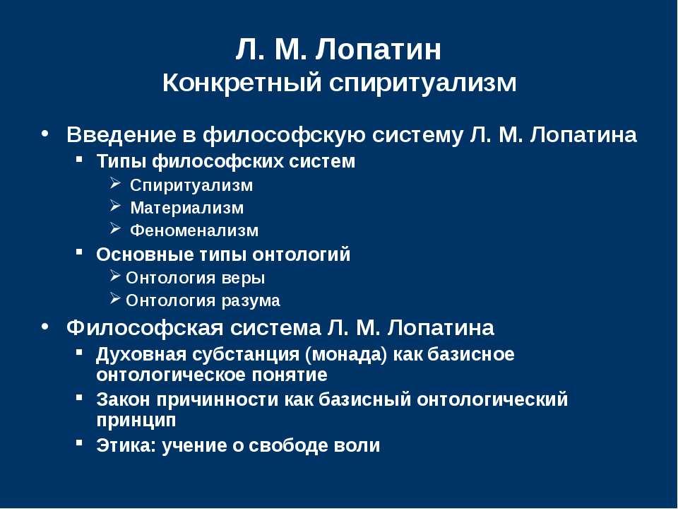 Л.М.Лопатин Конкретный спиритуализм Введение в философскую систему Л. М. Ло...