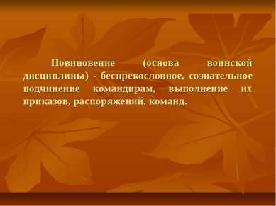 Повиновение (основа воинской дисциплины) - беспрекословное, сознательное подч...