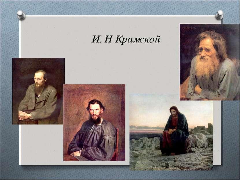 И. Н Крамской