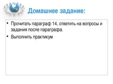 Домашнее задание: Прочитать параграф 14, ответить на вопросы и задания после ...