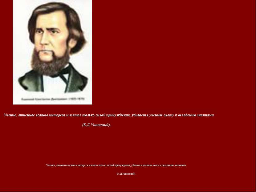 Учение, лишенное всякого интереса и взятое только силой принуждения, убивает ...