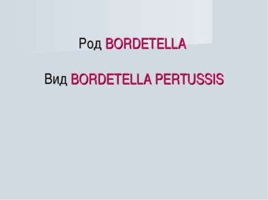 Род BORDETELLA Вид BORDETELLA PERTUSSIS