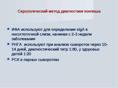 Серологический метод диагностики коклюша ИФА используют для определения sIgA ...