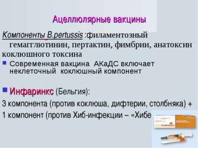 Ацеллюлярные вакцины Компоненты B.pertussis :филаментозный гемагглютинин, пер...
