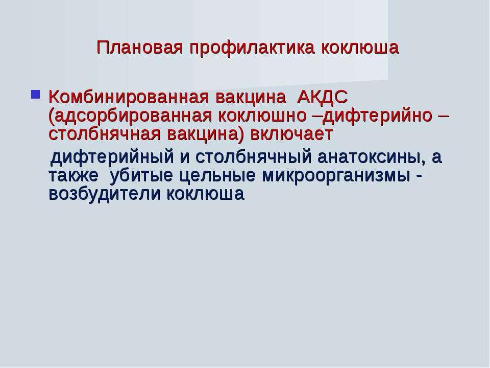Плановая профилактика коклюша Комбинированная вакцина АКДС (адсорбированная к...