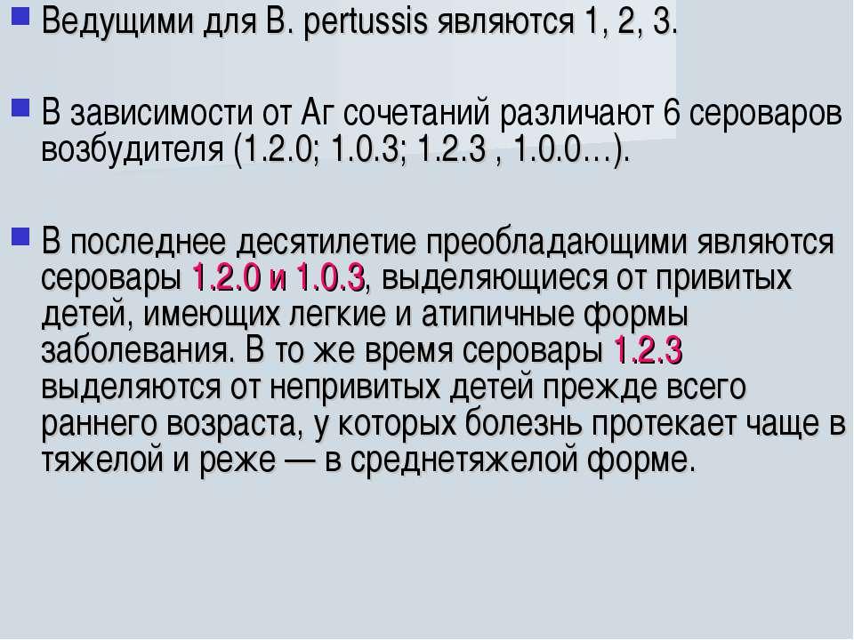 Ведущими для B. pertussis являются 1, 2, 3. В зависимости от Аг сочетаний раз...