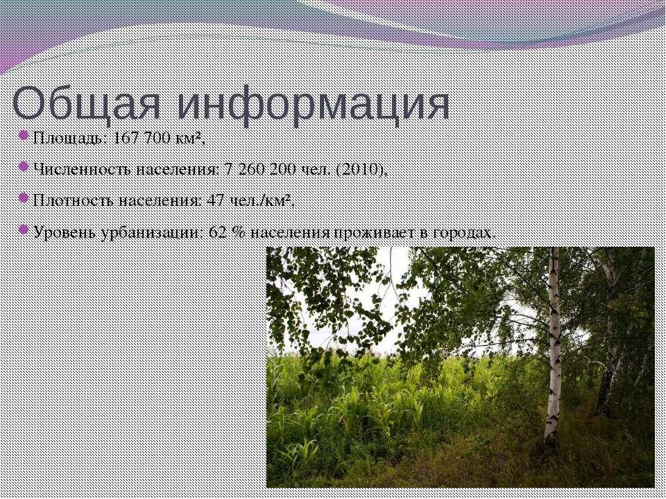 Общая информация Площадь: 167700 км², Численность населения: 7260200 чел. ...