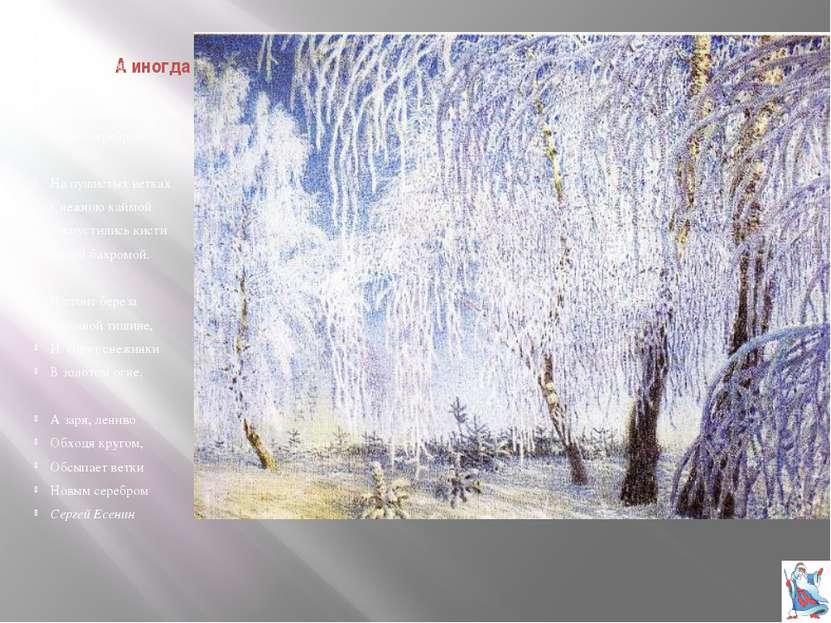 А иногда снег не идет из тучи, а намерзает прямо на веточках деревьев. Это ин...