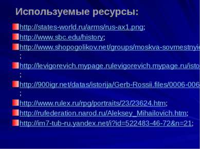 http://states-world.ru/arms/rus-ax1.png; http://www.sbc.edu/history; http://w...