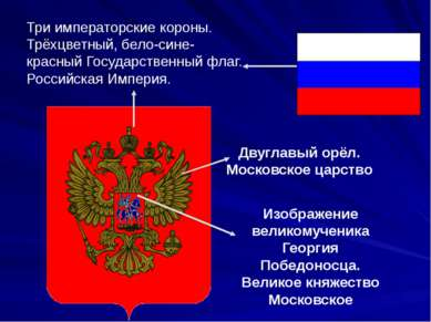 Три императорские короны. Трёхцветный, бело-сине-красный Государственный флаг...