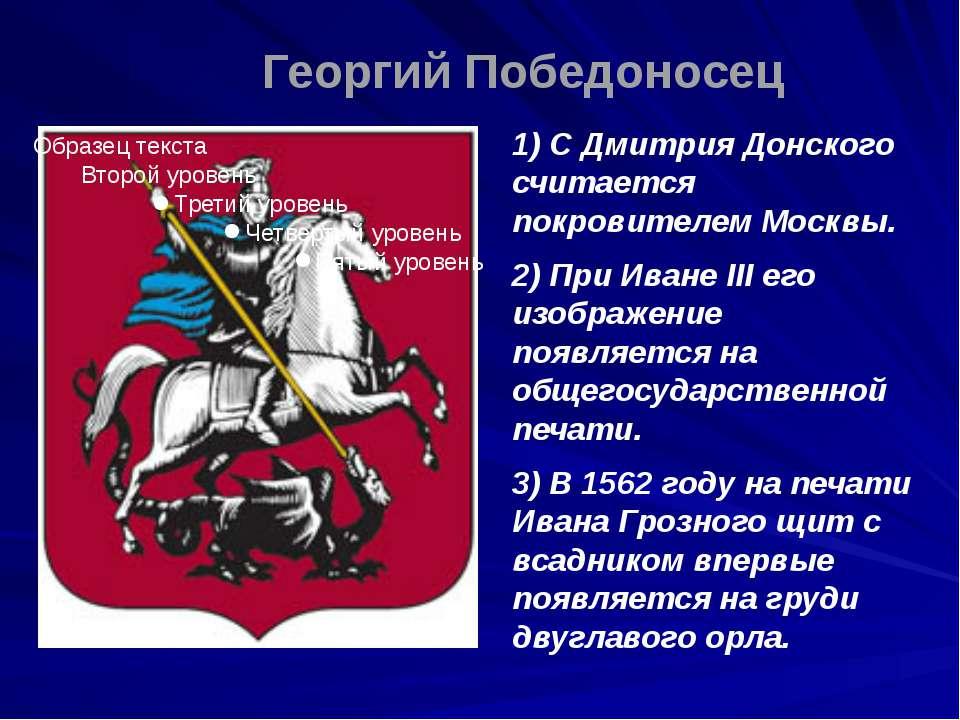 1) С Дмитрия Донского считается покровителем Москвы. 2) При Иване III его изо...