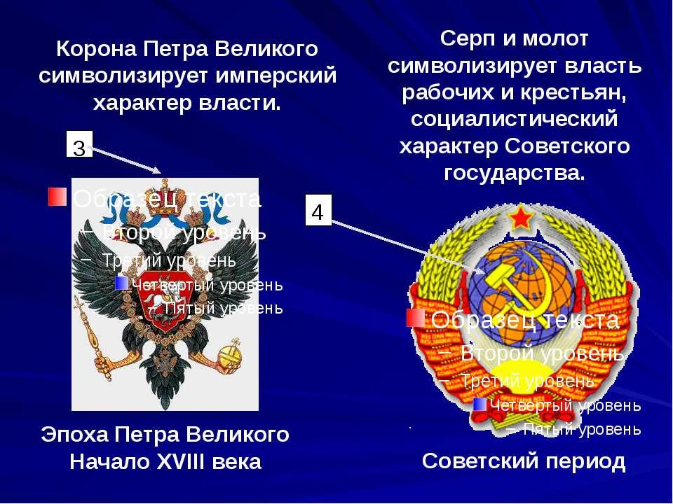 Корона Петра Великого символизирует имперский характер власти. 3 4 Серп и мол...