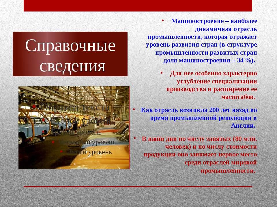 Справочные сведения Машиностроение – наиболее динамичная отрасль промышленнос...