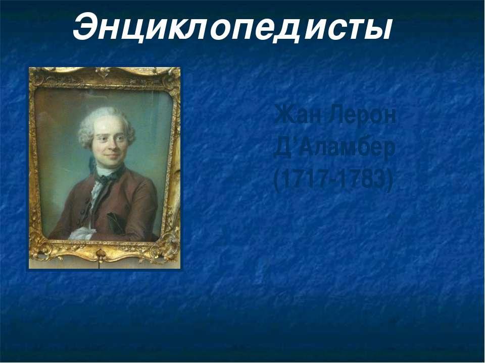Энциклопедисты Жан Лерон Д'Аламбер (1717-1783)