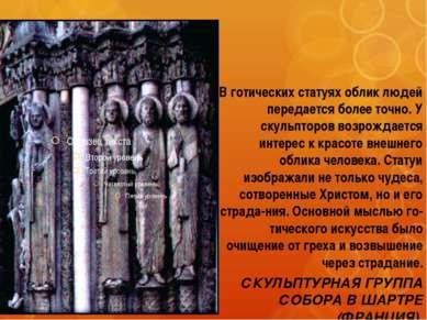 В готических статуях облик людей передается более точно. У скульпторов возрож...
