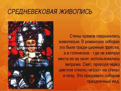 СРЕДНЕВЕКОВАЯ ЖИВОПИСЬ Стены храмов покрывались живописью. В романских собора...