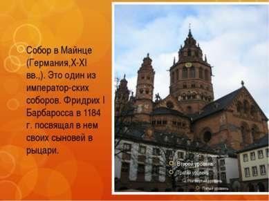 Собор в Майнце (Германия,X-XI вв.,). Это один из император-ских соборов. Фрид...