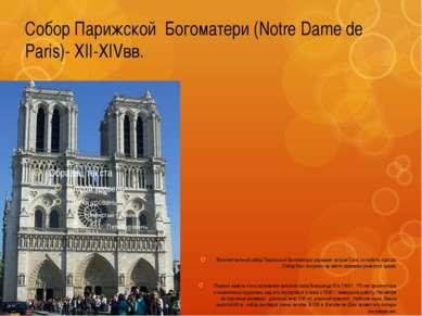 Собор Парижской Богоматери (Notre Dame de Paris)- XII-XIVвв. Величественный с...
