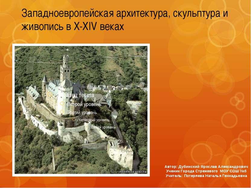 Западноевропейская архитектура, скульптура и живопись в X-XIV веках Автор: Ду...