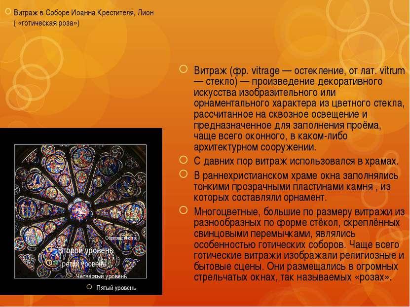 Витраж в Соборе Иоанна Крестителя, Лион ( «готическая роза») Витраж (фр. vitr...