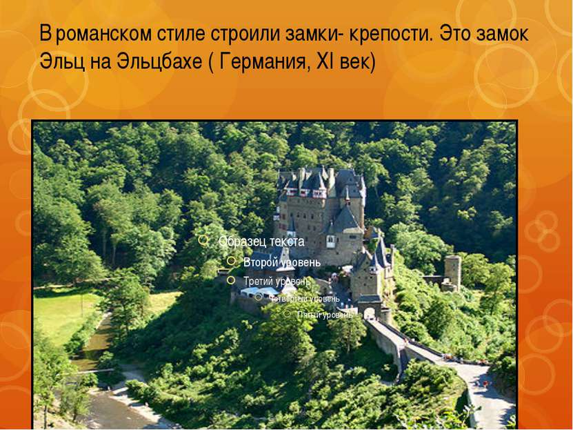 В романском стиле строили замки- крепости. Это замок Эльц на Эльцбахе ( Герма...