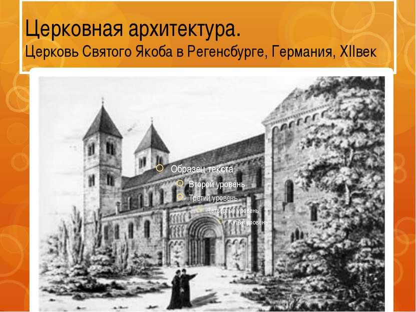 Церковная архитектура. Церковь Святого Якоба в Регенсбурге, Германия, XIIвек