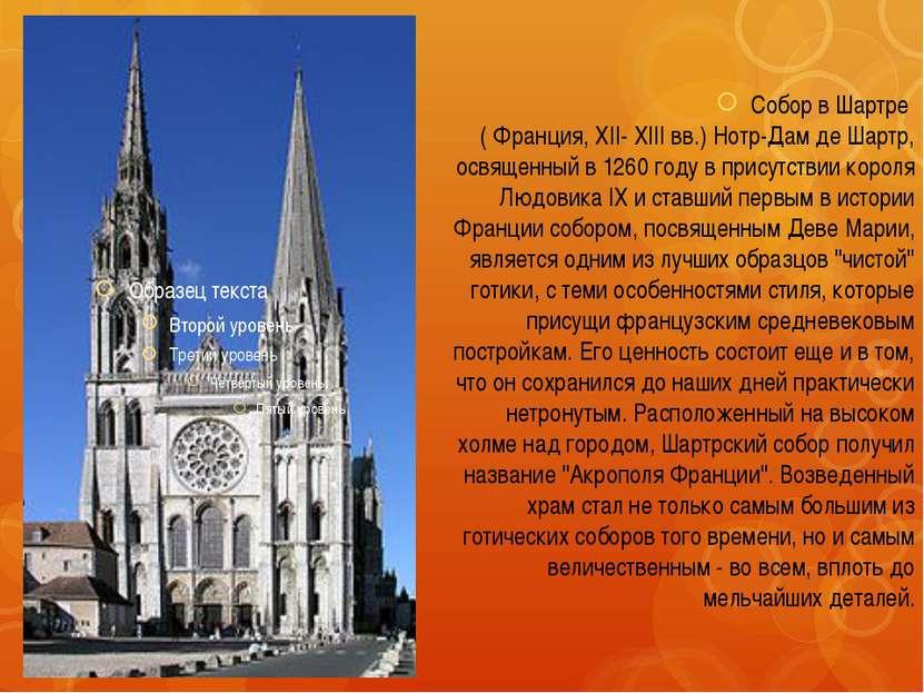 Собор в Шартре ( Франция, XII- XIII вв.) Нотр-Дам де Шартр, освященный в 1260...