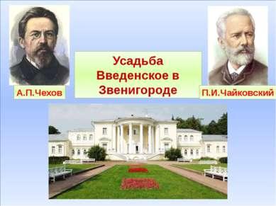 А.П.Чехов Усадьба Введенское в Звенигороде П.И.Чайковский
