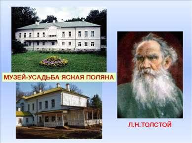 Л.Н.ТОЛСТОЙ МУЗЕЙ-УСАДЬБА ЯСНАЯ ПОЛЯНА