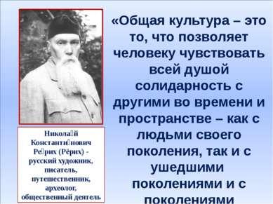 Никола й Константи нович Ре рих (Рёрих) - русский художник, писатель, путешес...