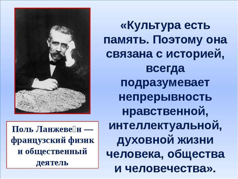 Поль Ланжеве н — французский физик и общественный деятель «Культура есть памя...