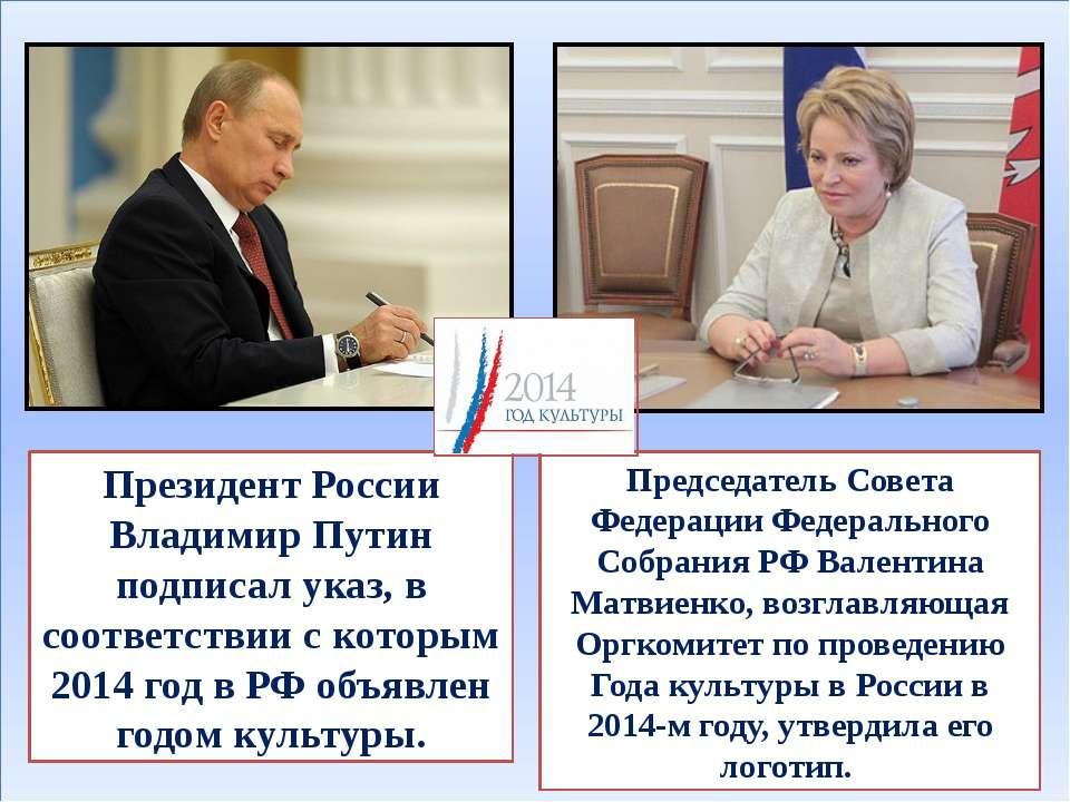 Президент России Владимир Путин подписал указ, в соответствии с которым 2014 ...
