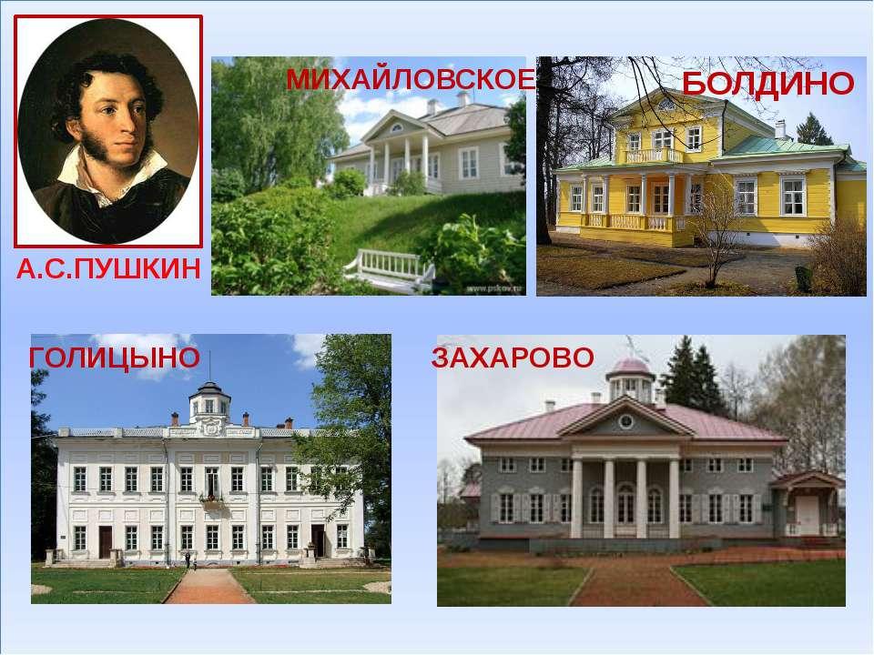 А.С.ПУШКИН БОЛДИНО ГОЛИЦЫНО ЗАХАРОВО МИХАЙЛОВСКОЕ