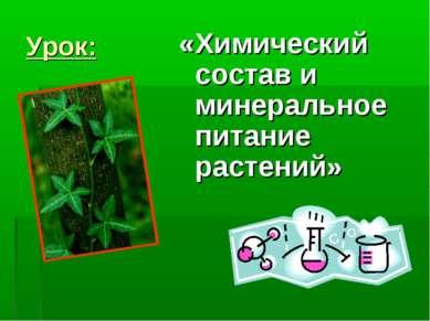 Урок: «Химический состав и минеральное питание растений»