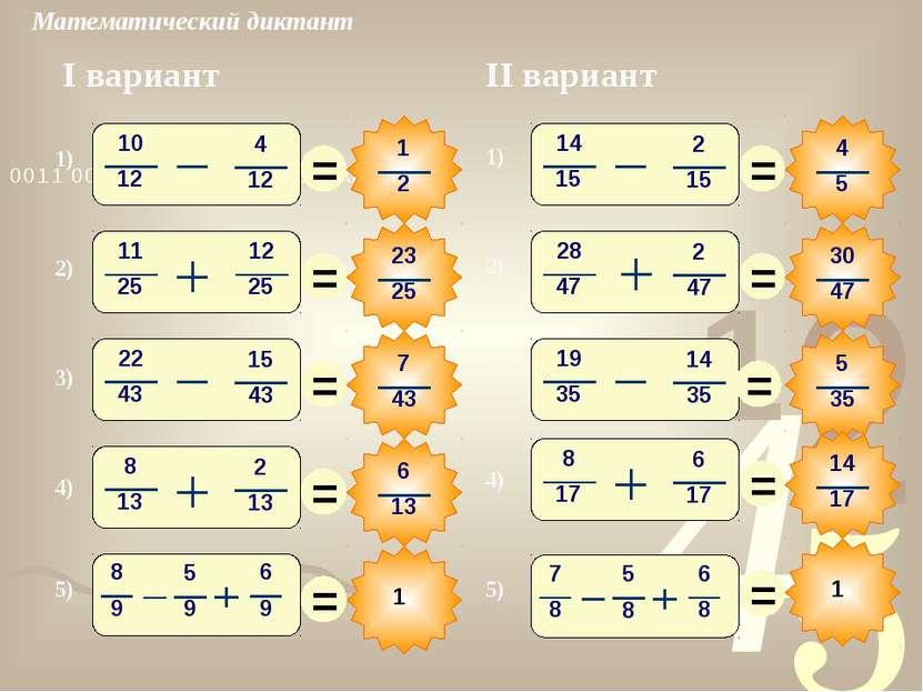 Математический диктант 1) 2) 3) 4) 5) I вариант II вариант 3) 4) 5) 1) 2) 1 =...