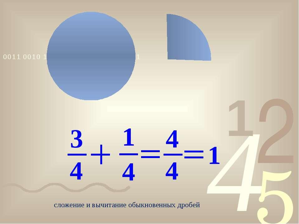сложение и вычитание обыкновенных дробей 4 1 3 4 4 4 1