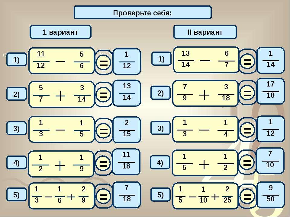 Математический диктант 1 вариант II вариант Проверьте себя: 1) 2) 1) 2) 3) 3)...