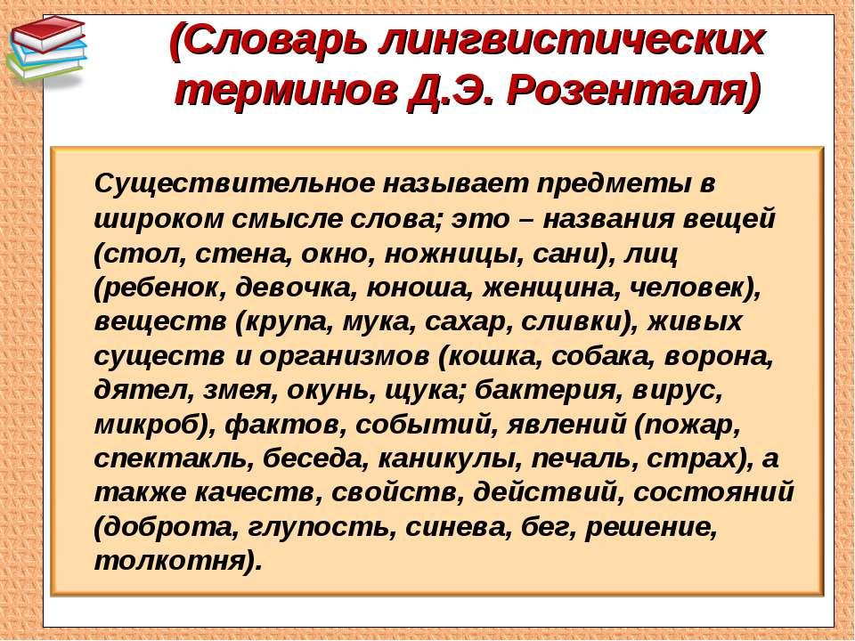 (Словарь лингвистических терминов Д.Э. Розенталя)